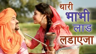 New Song 2017 # थारी भाभी लाड लड़ाए जा  #  Rammehar Mahla & Shivani Raghav # Mor Music Song