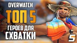 [Overwatch] ТОП 5 Героев для СОЛО Схватки (Deathmatch) в Овервотч