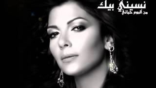 Assala Naseny Beek اغنيه اصاله - نسيني بيك