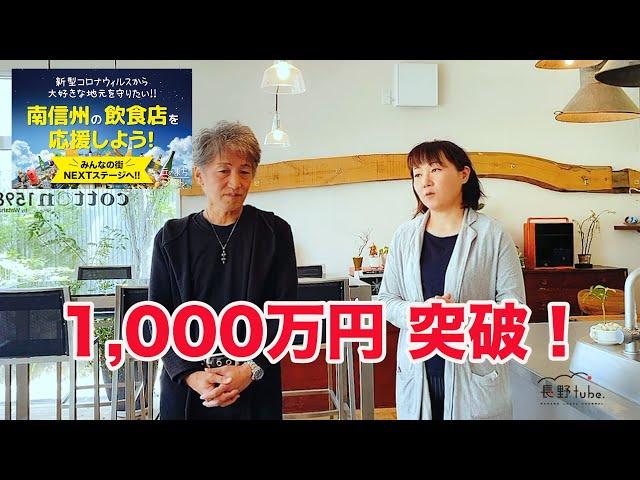 南信州の飲食店を応援しよう!クラウドファンディング 」by丘のまちバル 1,000万円突破!
