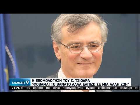 Σ.Τσιόδρας    Οι φόβοι του και οι προσδοκίες του  18/07/2020   ΕΡΤ