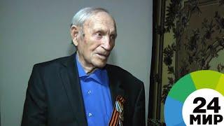 Разводит кур и делает зарядку: 100-летний ветеран из КБР раскрыл секрет долголетия - МИР 24