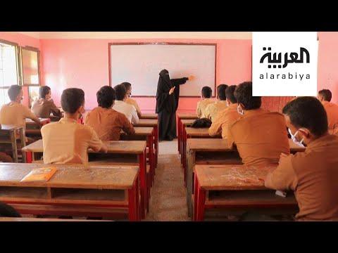 العرب اليوم - شاهد: عودة الدراسة في عدن بعد التوقف لأشهر بسبب