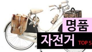 (랭킹박스) 명품 자전거 TOP 5