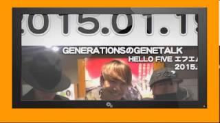 2015年1月19日『GENERATIONSのGENETALK』小森隼,佐野玲於,中務裕太ジェネかるた2015