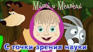 """""""Маша и Медведь"""" с точки зрения науки (18+)"""