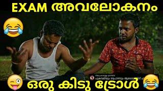 ഒരു പരീക്ഷ അവലോകനം - Troll Video | Musafir Zain