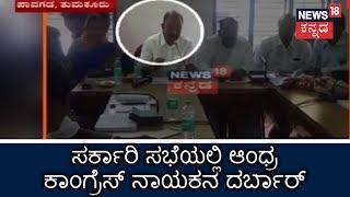 Tumkur: AP Congress President Participates In Karnataka Govt. Meeting Unlawfully