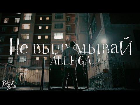 Allega - Не выдумывай (2021)