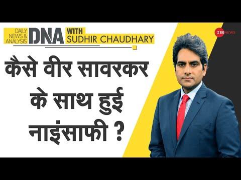 DNA: वीर सावरकर के अनसुने सत्य का विश्लेषण | Sudhir Chaudhary | Veer Savarkar | Analysis | Explained