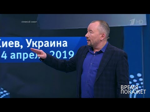 Предвыборные танцы Украины. Время покажет. Выпуск от 15.04.2019