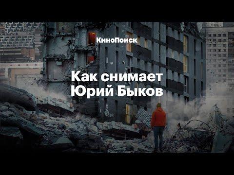 Как снимает Юрий Быков видео