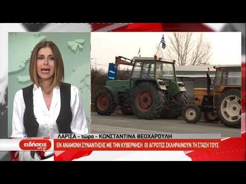 Εν αναμονή συνάντησης με την κυβέρνηση οι αγρότες της Νίκαιας   05/02/2019   ΕΡΤ