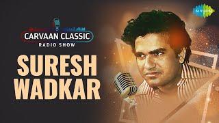 Carvaan Classic Radio Show | Suresh Wadkar Special | Lagi