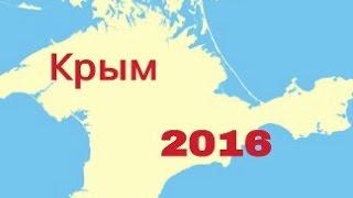 Крым 2016 Тот который не показывают в СМИ