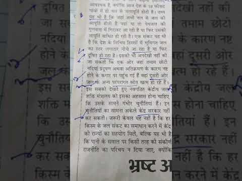 Hindi shorthand advance outlines for Lerner's - hindi shorthand