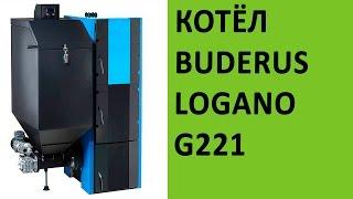 Отопительные котлы Buderus Logano G221 A на vsempechi.ru