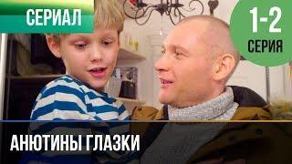 ▶️ Анютины глазки 1 серия, 2 серия | Премьера / 2019 / Мелодрама
