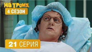 На троих - 4 сезон 21 серия | ЮМОР ICTV