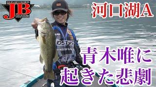 JB河口湖Aseries 第3戦ラッキークラフトCUP 青木唯 Go!Go!NBC!