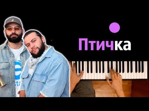 HammAli & Navai - Птичка ● караоке | PIANO_KARAOKE ● ᴴᴰ + НОТЫ & MIDI