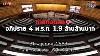 Live : ประชุมสภา อภิปราย พ.ร.ก.กู้เงิน 1.9 ล้านล้านบาท รับมือสถานการณ์โควิด (31พ.ค.63)