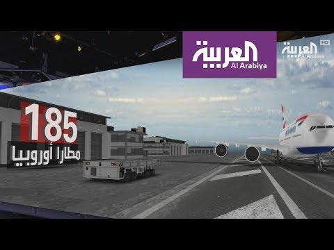 العرب اليوم - شاهد: توقعات بتوقف حركة الطيران في بريطانيا لمدة أسبوع بسبب بريكست