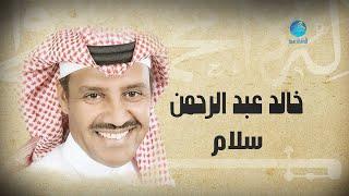 تحميل اغاني خالد عبد الرحمن - سلام Khalid Abdulrahman - Salam MP3
