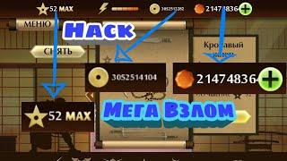 Как Взломать Игру |Shadow Fight 2| На (Уровинь) (Деньги) (Рубины) ???