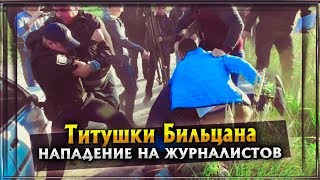 Титушки Бильцана избили журналистов и полицейского 18+