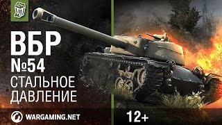 Моменты из World of Tanks. ВБР: No Comments №54 [WoT]