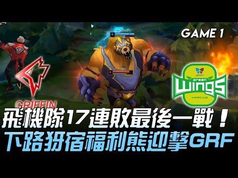 GRF vs JAG 飛機隊17連敗最後一戰 下路犽宿福利熊迎擊GRF!Game 1