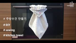 주방수건만들기/ DIY/ Hanging Kitchen Towel/ Hand Towels/ Sewing / Tutorial [tendersmile Handmade]