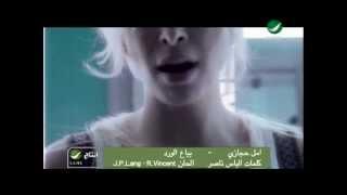 تحميل اغاني Amal Hijazi Bayya Al Ward امل حجازى - بياع الورد MP3