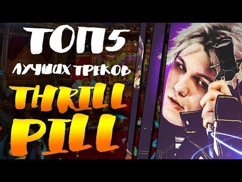 ТОП 5 лучших треков THRILL PILL !!!