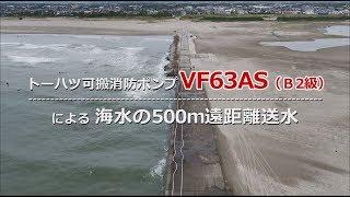トーハツ製4st「VF63AS(B-2級)」にて、海水を使用してのホース2線における500m先での放水圧及び水量の検証を行う。