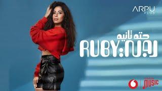 Ruby - Hetta Tanya [ Official Lyrics Video] | روبي - حته تانيه تحميل MP3