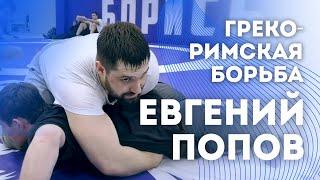 Мастер класс по греко римской борьбе от МСМК Евгения Попова  для юных спортсменов