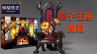 棋間開箱 - Dice Throne Season One (骰子王座 第一季)