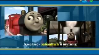"""Песенка из мультфильма """"Томас и друзья"""""""