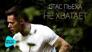 Стас Пьеха -  Не хватает  (Official Audio 2017)