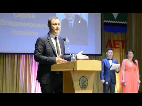 85-летие образования Караидельского района 2017 (Сергей Владимирович Новиков о Караидельском районе)