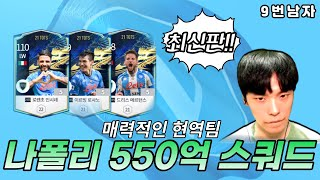 나폴리 550억 현역 최신 스쿼드!!