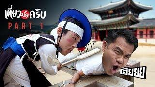 เที่ยวมั้ยครับ EP.9 โดนโบยที่เกาหลี โคตรเจ็บก้น!!! (Part 1/2)