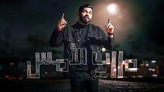 محمد الشحي - مررت الأمس (فيديو كليب حصري) | 2021 تحميل MP3
