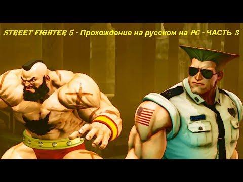 STREET FIGHTER 5 - Прохождение на русском на PC - ЧАСТЬ 3