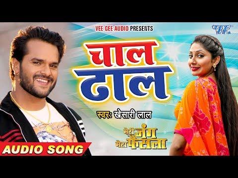 Khesari Lal और Priyanka Singh का नया सबसे हिट गाना 2019 | Chaal Dhaal |Meri Jung Mera Faisla