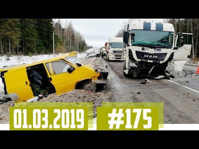 Новые записи АВАРИЙ и ДТП с АВТО видеорегистратора #175 Март 01.03.2019