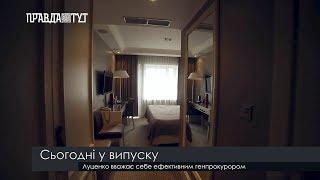 Випуск новин на ПравдаТут за 21.08.19 (20:30)