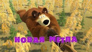 Маша и Медведь: Новая метла (Серия 31)